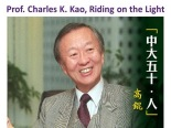 semestafakta-Professor Charles Kao